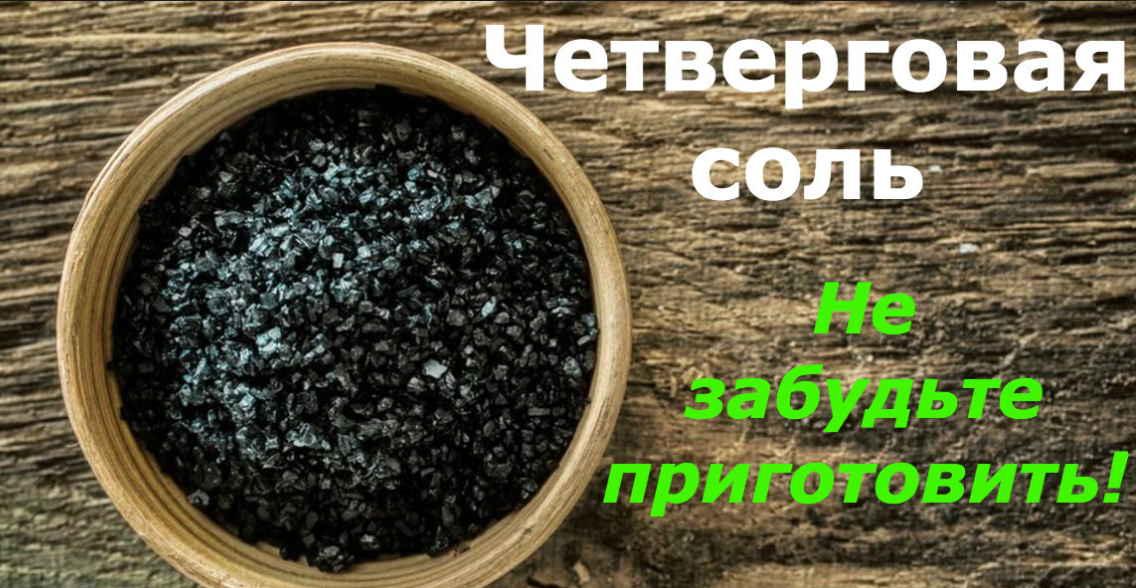 Четверговая соль — мощное лекарство, самое сильное, которое можно приготовить 1 раз в году. Рецепты лечения черной солью