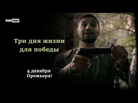«Три дня жизни для победы». Трейлер к документальному фильму