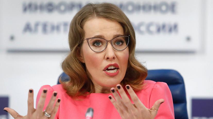 Собчак попросила у Украины разрешение на посещение Крыма