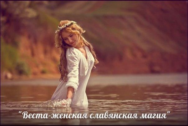 Женская славянская магия