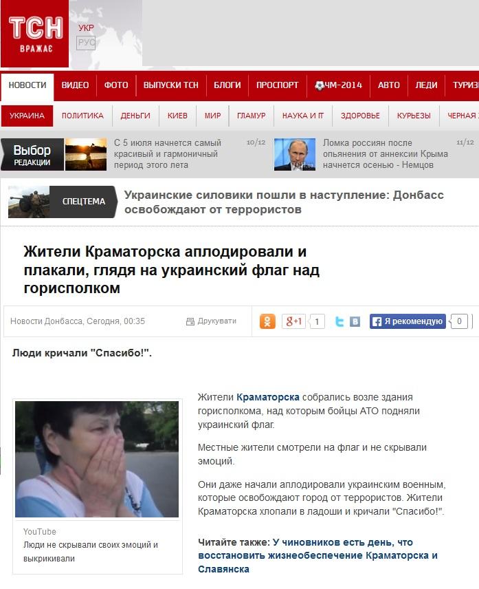 Жители Славянска и Краматорска с радостью встречают освободителей