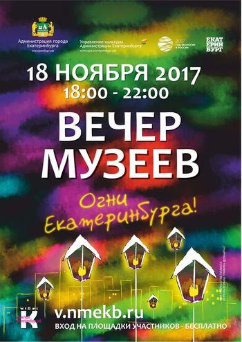 """В Екатеринбурге вновь пройдет """"Вечер музеев"""""""