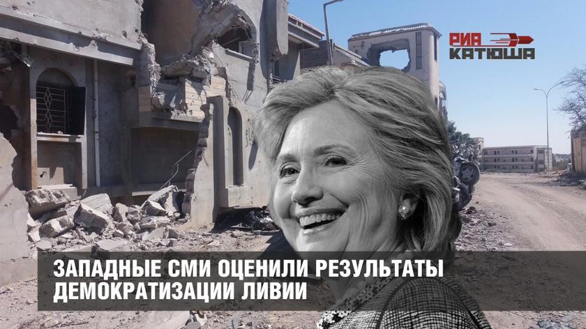 Западные СМИ оценили результ…