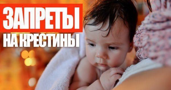 Крещение ребенка: в каких случаях вам могут отказать. Ведь действительно…