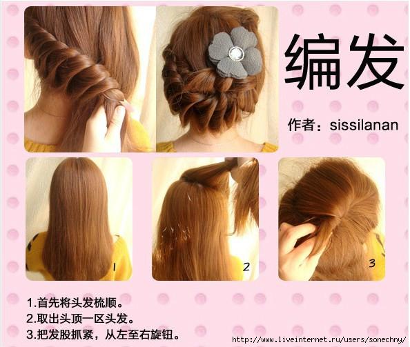 Плетём косы. Красивые причёски для длинных волос.