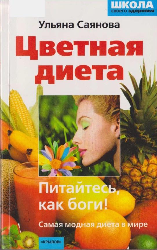Цветная диета, или Питайтесь, как боги! Ульяна Саянова.