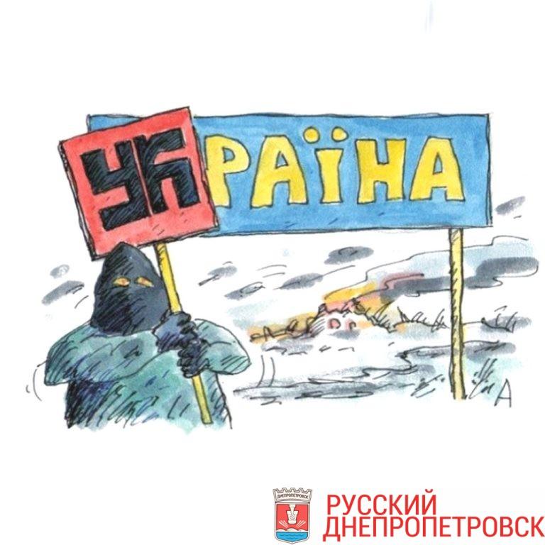 Застенчивый украинский нацизм.