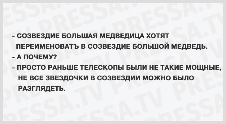Анекдоты 16.08.2018