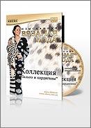 """Информационный DVD диск по вязанию - """"Пальто и кардиганы """" вязаных моделей одежды от Дома моды SHERU."""