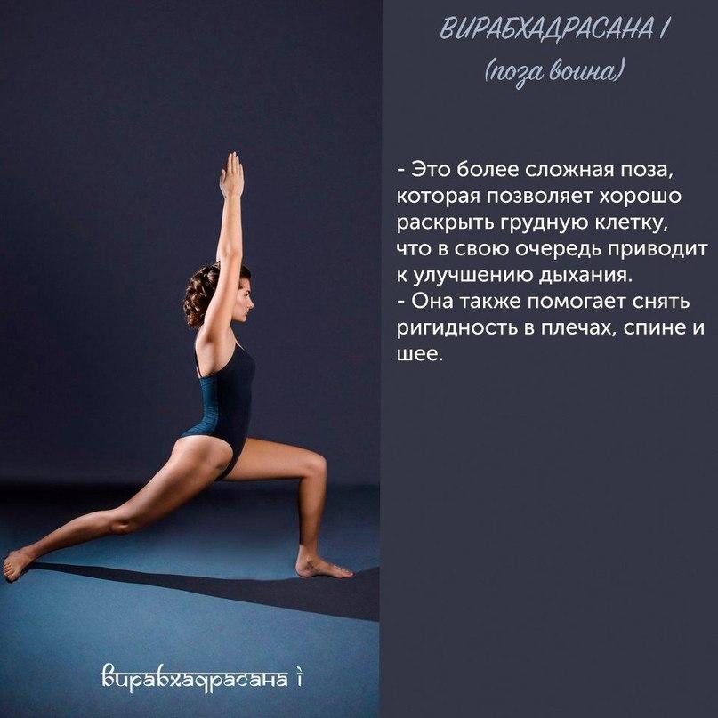 Позы йоги, которые помогут укрепить здоровье