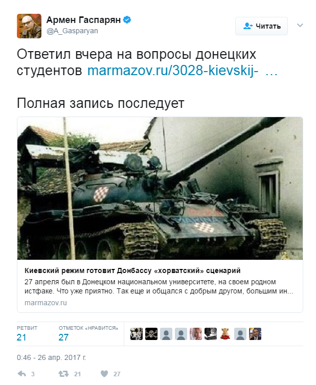 Хорватский сценарий для ЛДНР станет финальным гвоздем в крышке гроба Киева