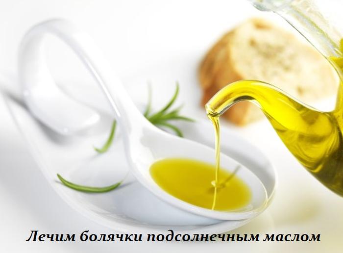 2749438_Lechim_bolyachki_podsolnechnim_maslom (700x516, 289Kb)