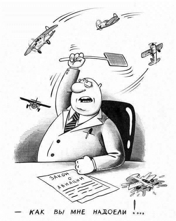 Нерадько против авиации в России