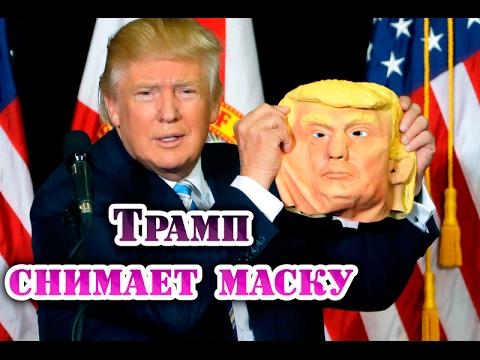 Трамп меняет риторику и выбирает ястребов против России