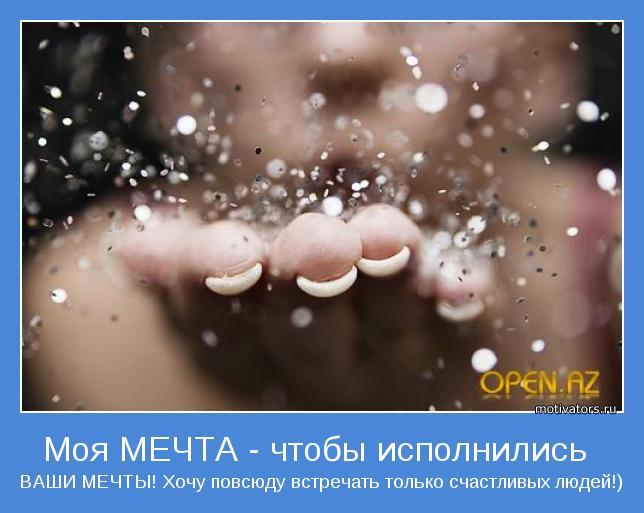 ВАШИ МЕЧТЫ! Хочу повсюду встречать только счастливых людей!)