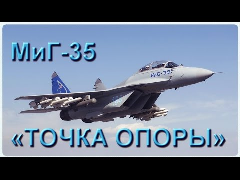 МИГ-35: ВЕСКИЙ АРГУМЕНТ РОССИИ В НЕБЕ
