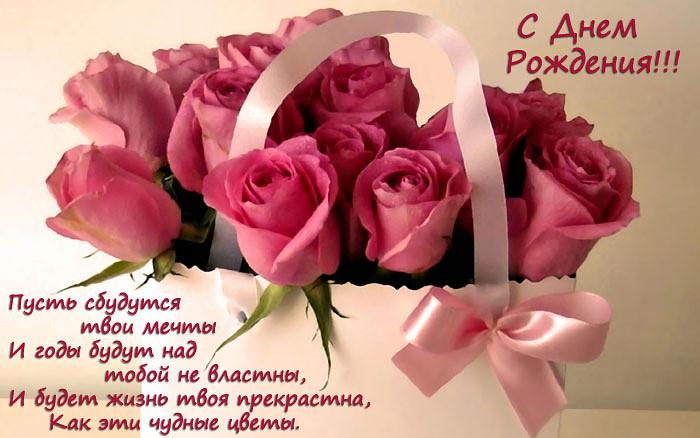 Красивые цветы с поздравлениями фото