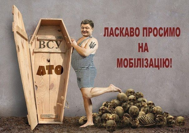 Украина готовит всеобщую «могилизацию»
