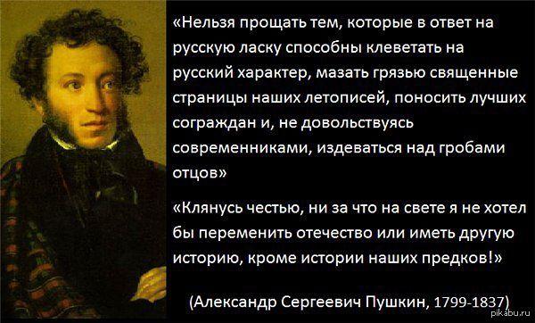 ПУШКИН О ТУРКАХ