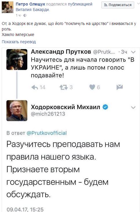 Ходорковский осадил украинцев: Сначала признайте русский язык