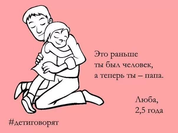 Каждый обычный отец: