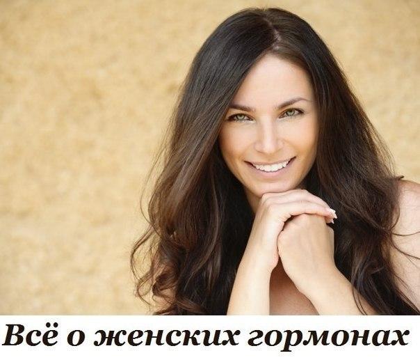 ЗДРАВОТДЕЛ. Всё о женских гормонах