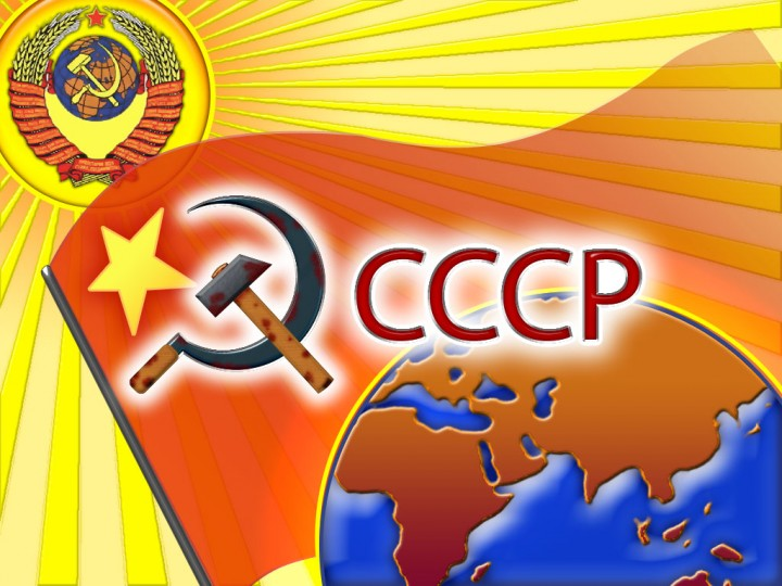 Развал СССР — преступление без срока давности