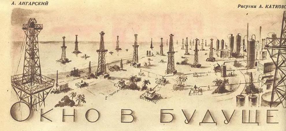 Как в СССР представляли XXI век