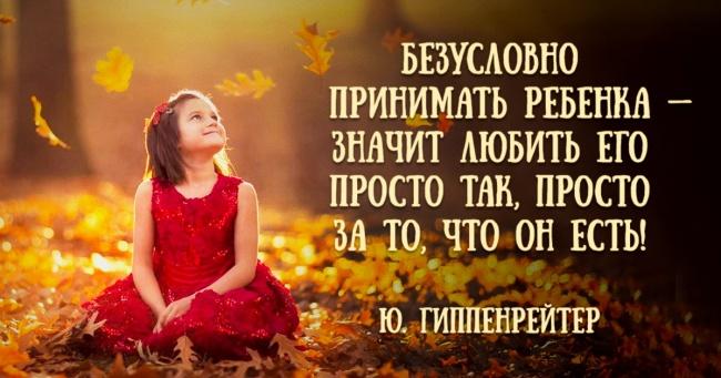 15 золотых правил воспитания от Юлии Гиппенрейтер
