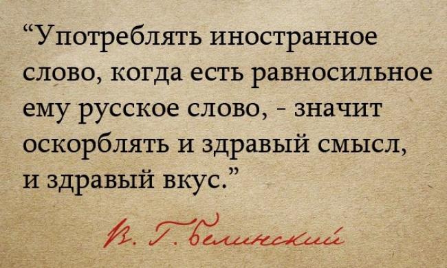 Говорите по-русски, пожалуйста