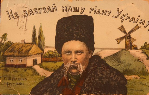 О Тарасе Шевченко неизвестное