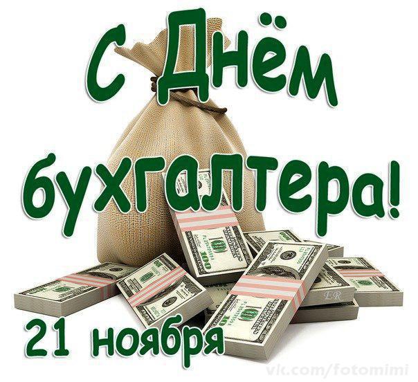 21 ноября - день бухгалтера. Посмеемся вместе с ними