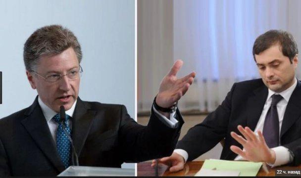 Волкер с Сурковым проведут переговоры по Донбассу