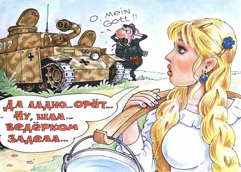 Русску девку повстречал, уступи дорогу