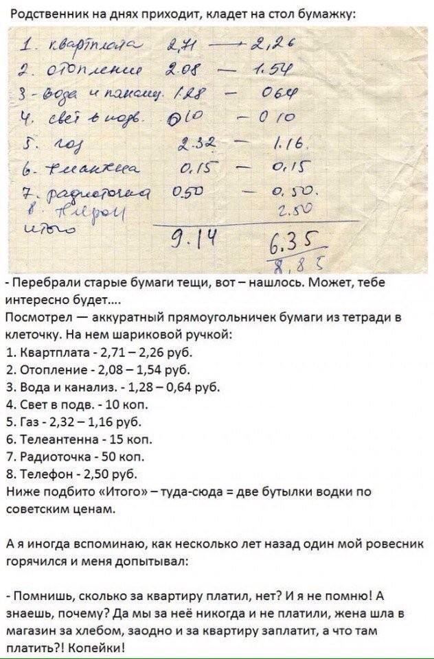 Как в СССР нас уничтожали тарифами СССР, быт, воспоминания, ностальгия, фото