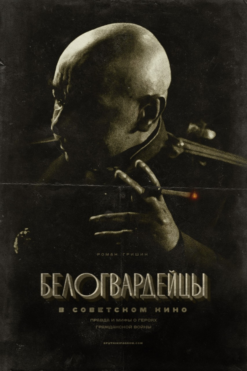 Белогвардейцы в советском кино. Правда и мифы о героях Гражданской войны