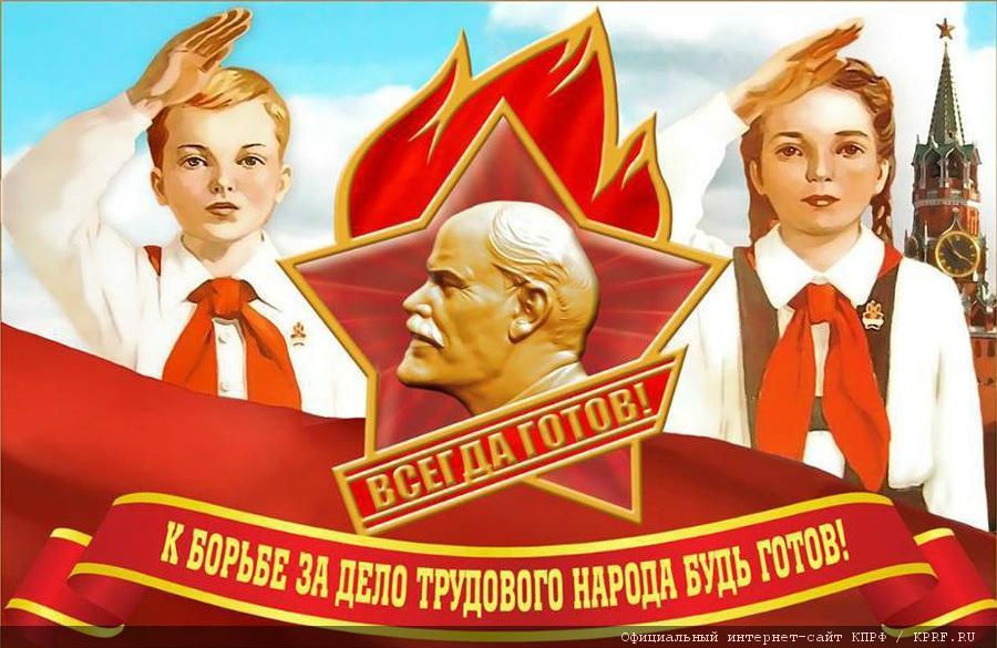 КПРФ приняла в пионеры больше 5 тысяч школьников со всей России