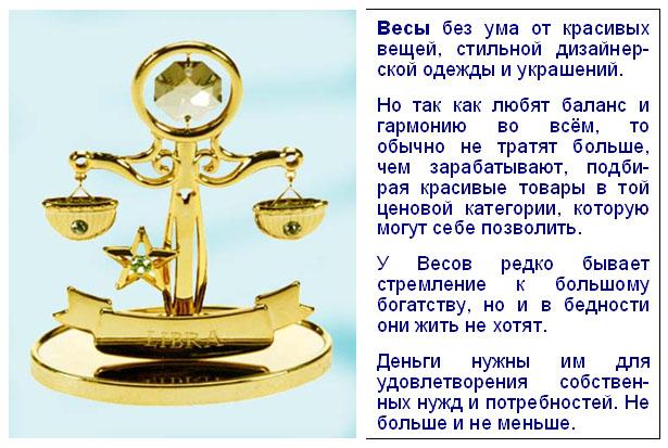 хочется индивидуальный гороскоп весы мужчина ДНР Захарченко