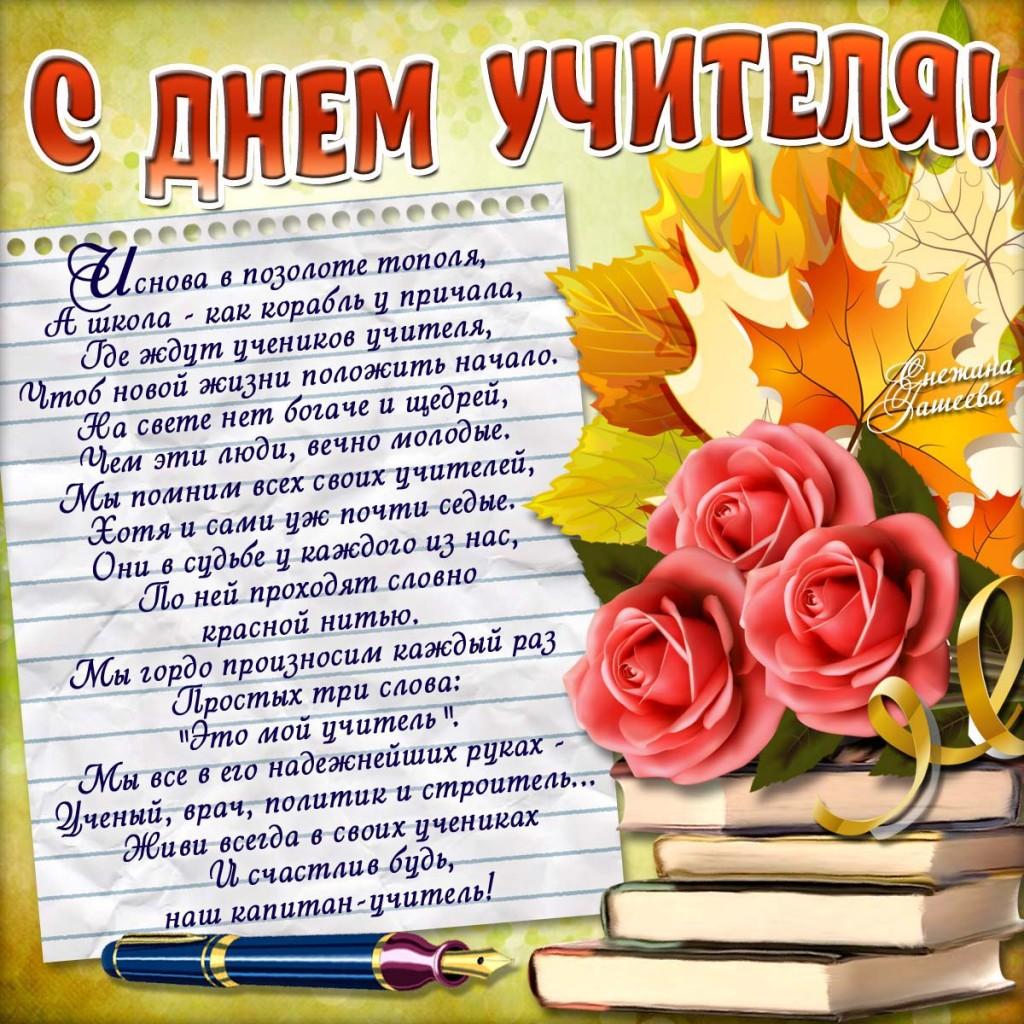 Поздравления ко дню учителя пожелания