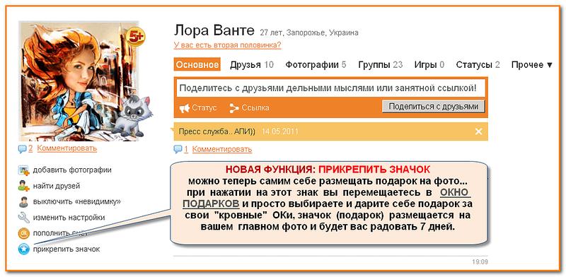 02.06.2011 Новый сервис: Прикрепить значок