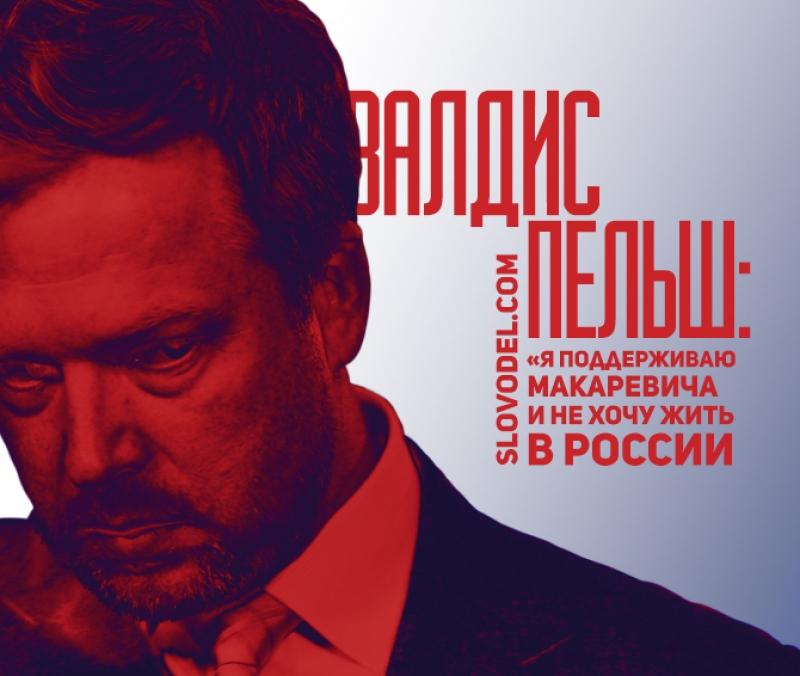 Валдис Пельш: «Я поддерживаю Макаревича и не хочу жить в России»