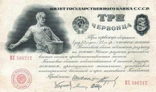 3 червонца 1924