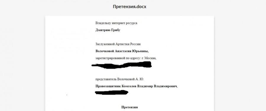 Анастасия Волочкова подает на меня в суд