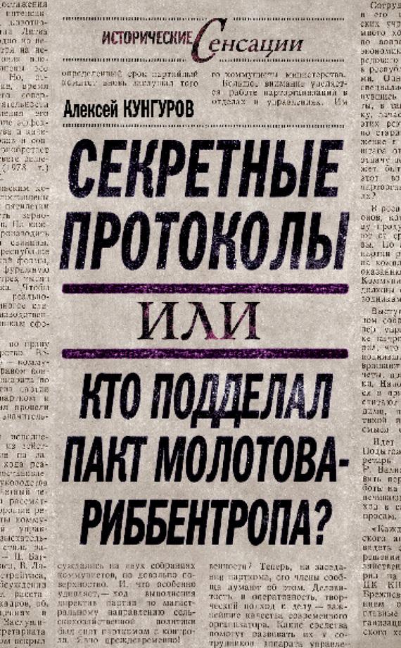 Как Дюков помогает фальсифицировать историю. (Секретные протоколы или кто подделал пакт Молотова-Риббентропа.)
