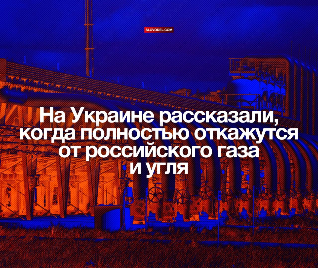 Гройсман помечтал о новых сроках отказа Украины от российского газа и угля