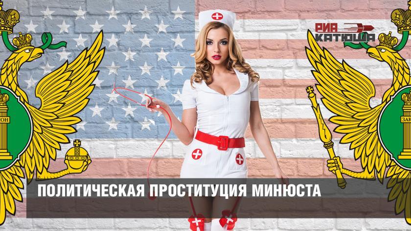 Политическая проституция Минюста
