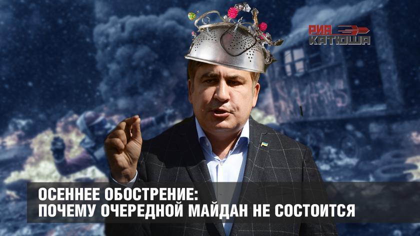 Осеннее обострение: почему очередной Майдан не состоится