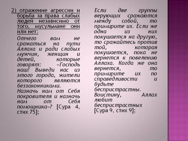 0013-013-2-otrazhenie-agressii-i-borba-za-prava-slabykh-ljudej-nezavisimo-ot