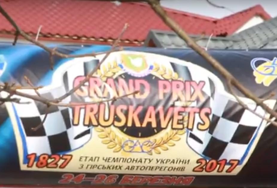 В Трускавец приедут лучшие автогонщики (видео)