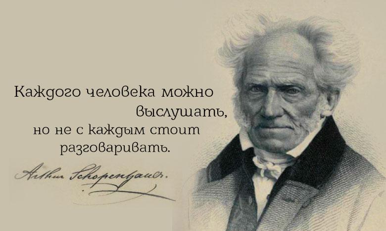 Артур Шопенгауэр — самые мудрые цитаты великого немецкого философа